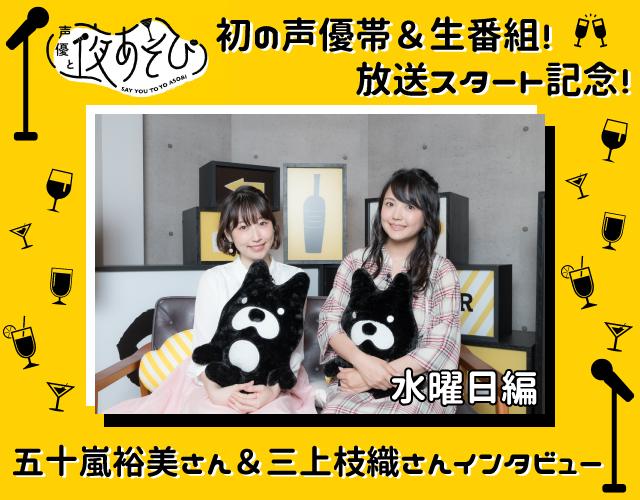 『声優と夜あそび』五十嵐裕美さん&三上枝織さんインタビュー