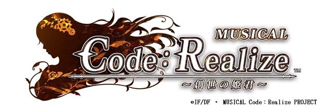 ミュージカル『Code:Realize』より、全キャラクタービジュアルが解禁! ヴァン、フラン、インピー、サン、フィーニス、ショルメのビジュアルが初公開!-2