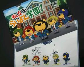 ▲「私立らいよん学園!」DVDは梶裕貴&山下大輝の直筆サイン入りグッズ応募券付き!