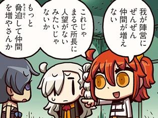 『ますますマンガで分かる!Fate/Grand Order』第42話更新! アサシンは、仲間を増やすためにの脅迫ネタに困って……