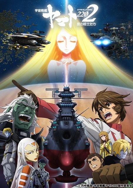 『宇宙戦艦ヤマト2202 愛の戦士たち』シリーズが、今秋TV放送決定!