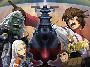 『宇宙戦艦ヤマト2202 愛の戦士たち』シリーズが、今秋TV放送決定! 神谷浩史さん・山寺宏一さんらが登壇する「第五章 煉獄篇」舞台挨拶情報も公開