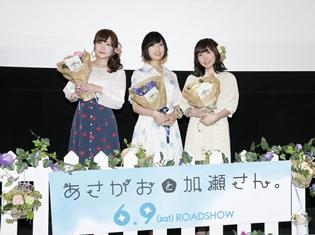 『あさがおと加瀬さん。』高橋未奈美さんは佐倉綾音さんへの憧れを大事にアフレコに臨んだ!/完成披露上映会&舞台挨拶レポート