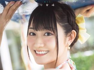 """""""卒業""""と""""旅立ち""""が描かれた「小倉唯写真集 ユイペース」が5月25日(金)に発売!「知らない自分に出会える予感がします!」"""