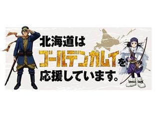 『ゴールデンカムイ』アニメDVD同梱版のコミックス第15巻が発売決定! 北海道観光振興機構&サッポロビールとのコラボも