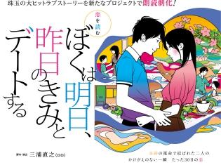 梶裕貴さん、戸松遥さん、内田真礼さん、福原遥さんら出演! 『ぼくは明日、昨日のきみとデートする』初の朗読劇化が決定
