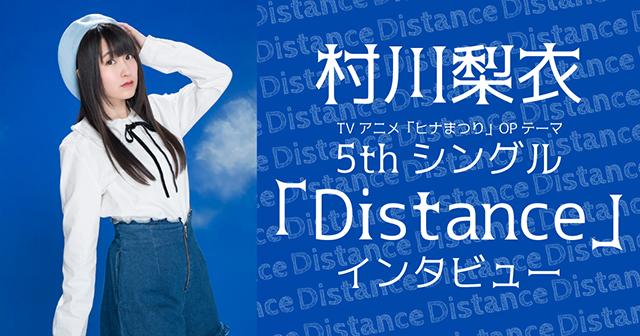 村川梨衣さん5thシングル「Distance」インタビュー