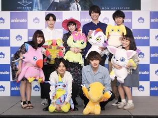 山田きのこさんの良い人エピソードも!超進化ステージ『デジモンアドベンチャーtri.~8月1日の冒険~』DVD発売記念イベントでメインキャスト陣が再集結