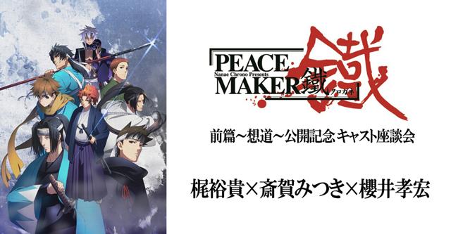 『PEACE MAKER 鐵』前篇~想道~声優座談会 !梶裕貴×斎賀みつき×櫻井孝宏