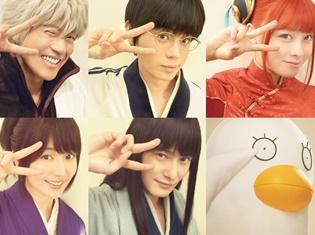 映画『銀魂2(仮)』より長澤まさみさん、岡田将生さん、エリザベスが再び参戦! みんなで揃って2(ピース)ポーズ! 毎日SNSで出演情報を解禁!