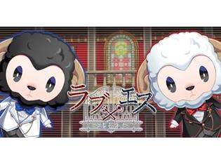 「おとめ堂」新作恋愛アプリゲーム『ラブエス』事前登録開始! 公式ツイッターにて登場キャラクターや最新情報を随時公開!
