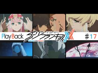 『ダーリン・イン・ザ・フランキス』TVアニメ第17話 Play Back:ミツル×ココロの重なる想い、そして動き出す叫竜の姫
