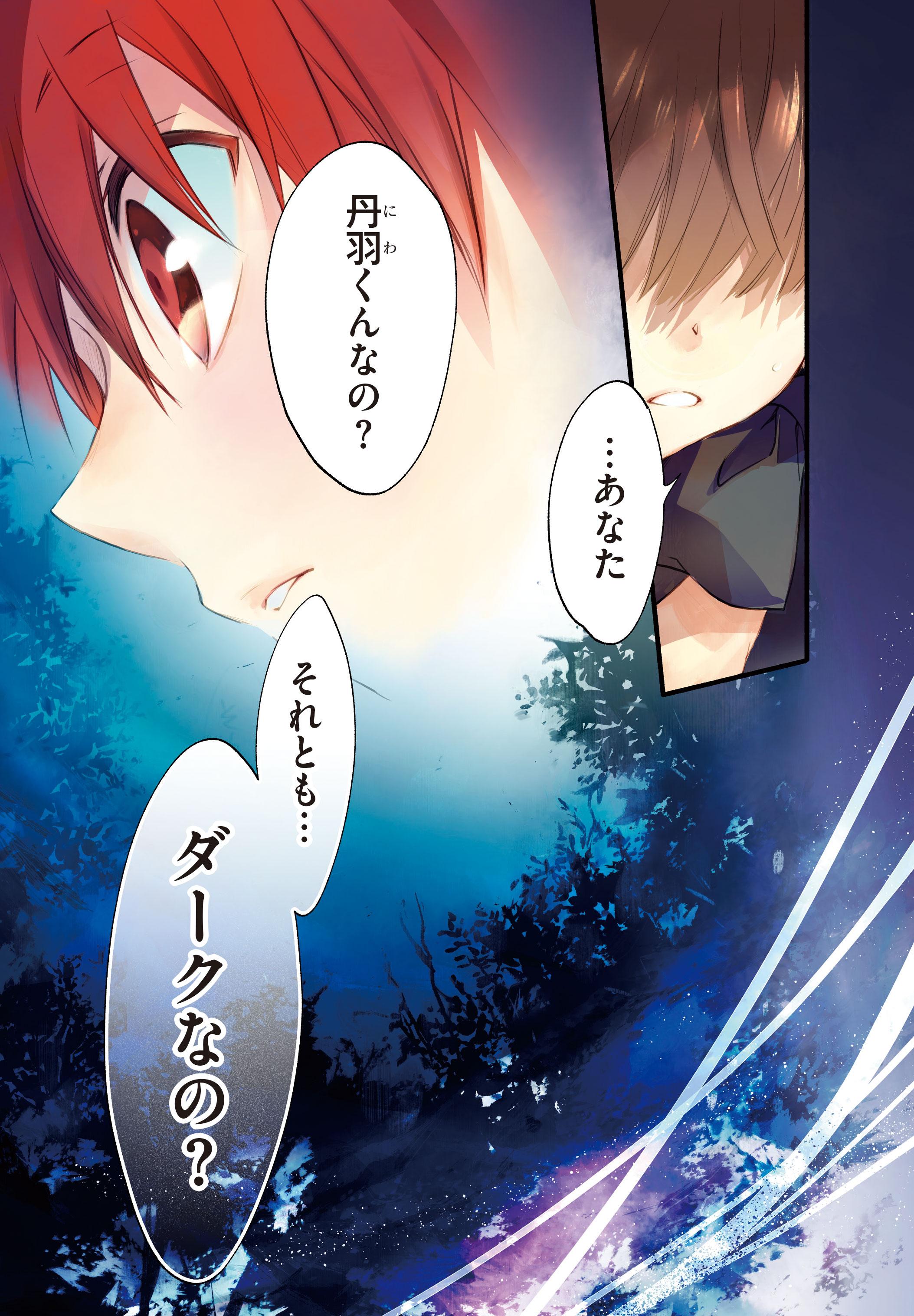 ▲月刊ASUKA7月号掲載「D・N・ANGEL」カラーページ