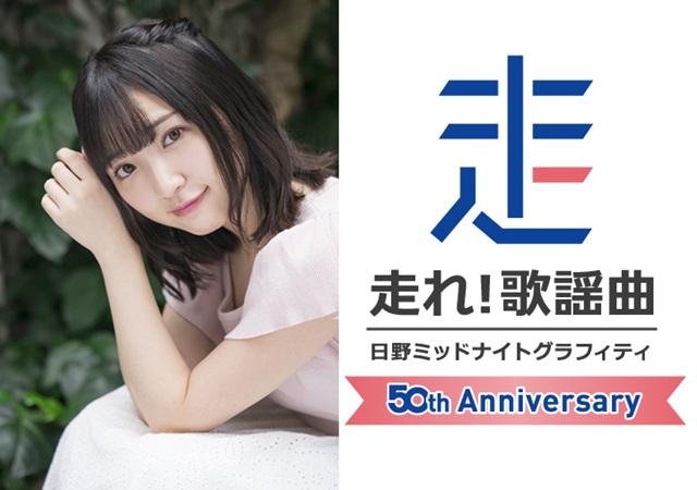 豊田萌絵が文化放送『走れ!歌謡曲』のSPパーソナリティに!
