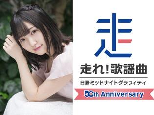 人気声優・豊田萌絵さん、文化放送『走れ!歌謡曲』のSPパーソナリティに! 番組50周年企画として、5月31日オンエア