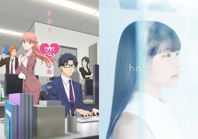 『ヲタ恋』×halca「キミの隣」スペシャルPV公開!