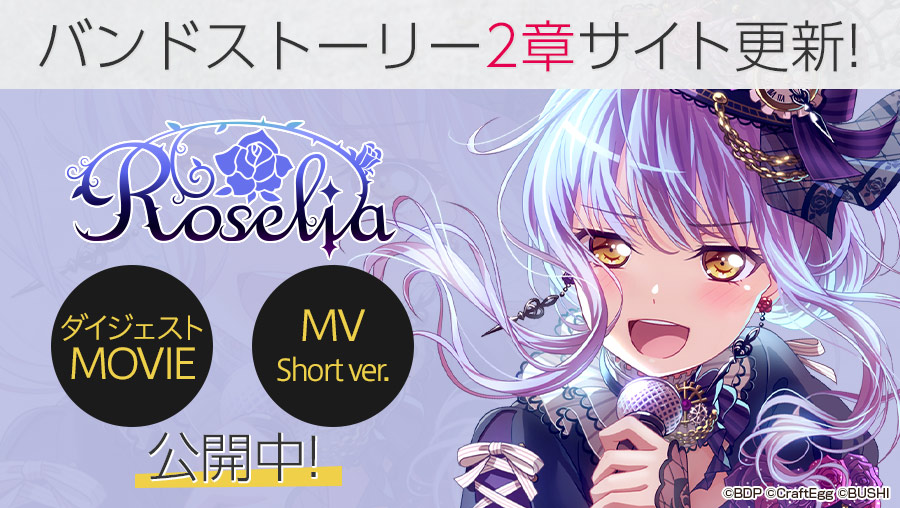 「Roselia」のバンドストーリー2章を公開&1章全話公開中!