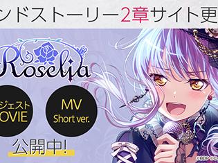 アプリ『バンドリ! ガールズバンドパーティ!』より「Roselia」バンドストーリー2章を公開! 配信を記念して1章も期間限定で全話公開中
