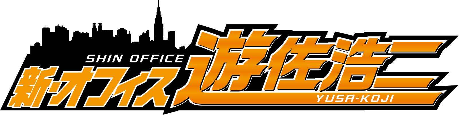 ラジオ番組「オフィス遊佐浩二」が新しくなって1年ぶりに復活!