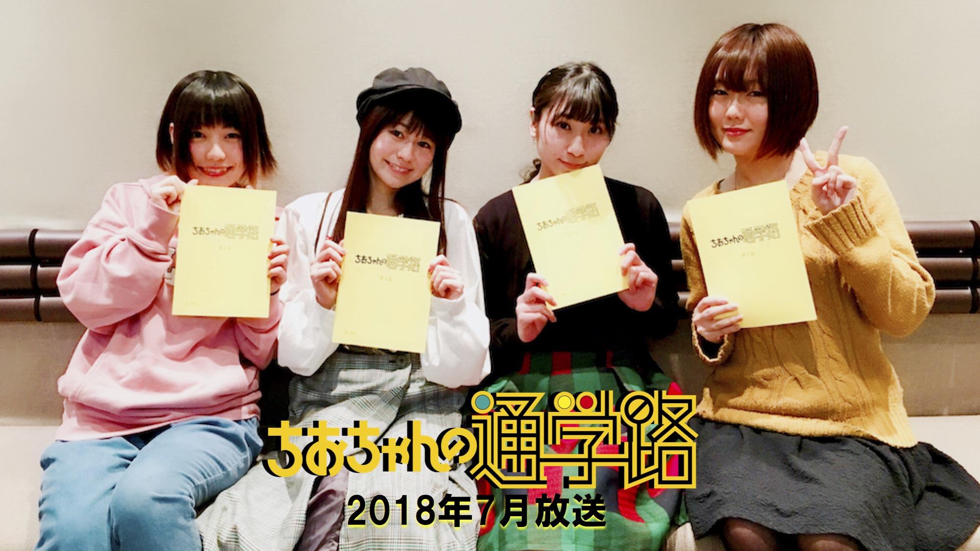 『ちおちゃんの通学路』メイン声優陣からコメント&集合写真が到着!