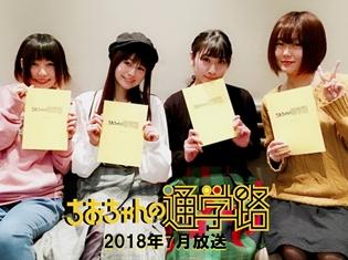 『ちおちゃんの通学路』大空直美さん、小見川千明さん、本渡楓さん、大地葉さんメイン声優陣からコメント&集合写真が到着!
