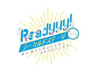 7月16日に実施される『Readyyy!』ゴー☆ルドステージVol.4の新情報が公開! 来場特典として、応援うちわをプレゼント!