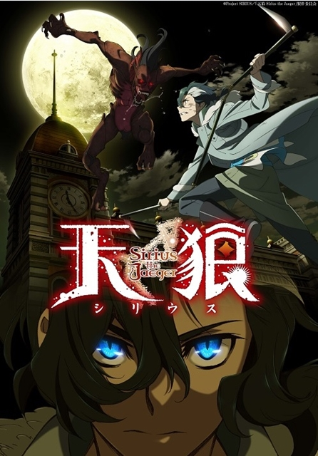 『天狼 Sirius the Jaeger(シリウス)』より2つの新PVが公開!