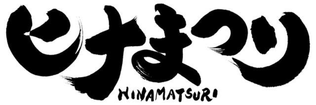 ヒナまつり-2