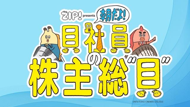 『ZIP!』内で放送中のアニメ『朝だよ!貝社員』グッズがアニメイト13店舗で発売開始!-5