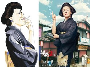 映画『銀魂2(仮)』お登勢役がキムラ緑子さんに決定! 併せてコメント到着!