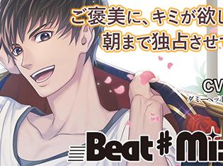 シチュエーションCD『Beat♯Mix vol.1』(出演声優:皇帝)が「ポケットドラマCD」にて配信開始!