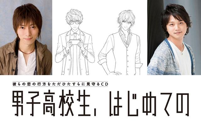羽多野渉・林勇出演で「男子高校生、はじめての」第9弾が7月27日発売決定