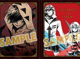 「殺戮の天使 アートギャラリー」アニメイト限定セットが発売決定 収納ケース&8ページ小冊子が付属