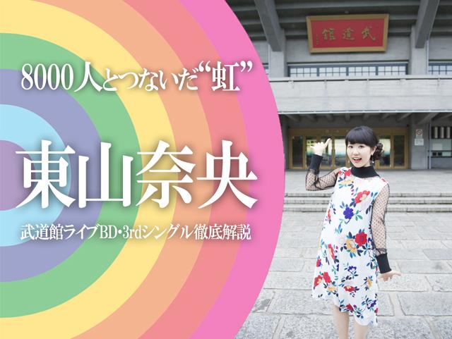 東山奈央が武道館ライブBD・3rdシングルを徹底解説/インタビュー
