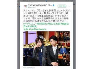 蒼井翔太さん・西山宏太朗さん出演『翔太さまと執事西山のオタワムレ』ダイジェスト版が、5月25日『次ナルTV-G』で放送決定!