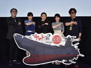 『宇宙戦艦ヤマト 2202』第5章先行上映会、桑島法子さん・黒沢ともよさんが、収録時の感想や気になるキャラを語る! 2週目舞台挨拶の追加登壇者も発表