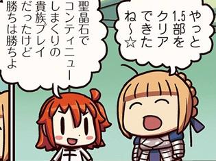 『ますますマンガで分かる!Fate/Grand Order』第43話更新! 1.5部をクリアした主人公〔偽〕に、思わぬ出会いが……