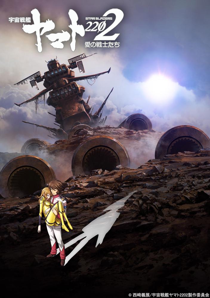 宇宙戦艦ヤマト 2202 愛の戦士たち 第六章「回生篇」