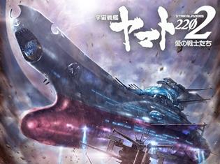 『宇宙戦艦ヤマト 2202 愛の戦士たち』第六篇のサブタイトルが「回生編」に、上映は11月2日からに決定! 前売券の特典情報も公開!