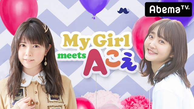 竹達彩奈&久保ユリカが「My Girl meets Aこえ」に出演!