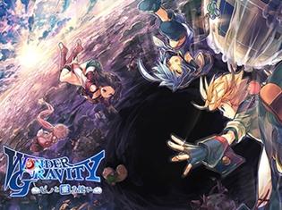 スマホ向け新作RPG『ワンダーグラビティ ~ピノと重力使い~』10人vs10人で競い合うリアルタイムバトルやアバター機能を公開!