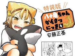 名古屋あるある4コマ『八十亀ちゃんかんさつにっき』が、まさかのTVアニメ企画進行中を発表!