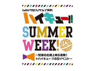 ハイパープロジェクション演劇「ハイキュー!!」初の応援上映イベントが開催決定! 8/19「ハイキュー!!の日」はSPなイベントも