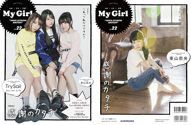 TrySail総力特集の「My Girl」5月29日発売