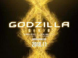 最終章『GODZILLA 星を喰う者』2018年11月全国公開決定! 解禁されたティザーポスターには「ギドラ」の姿が!?