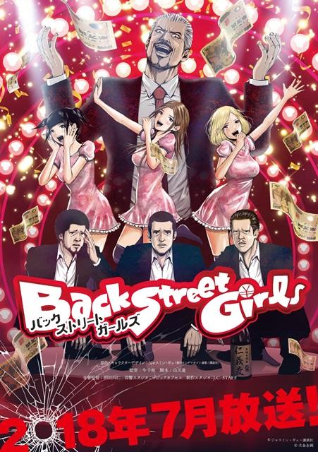 Back Street Girls -ゴクドルズ--16