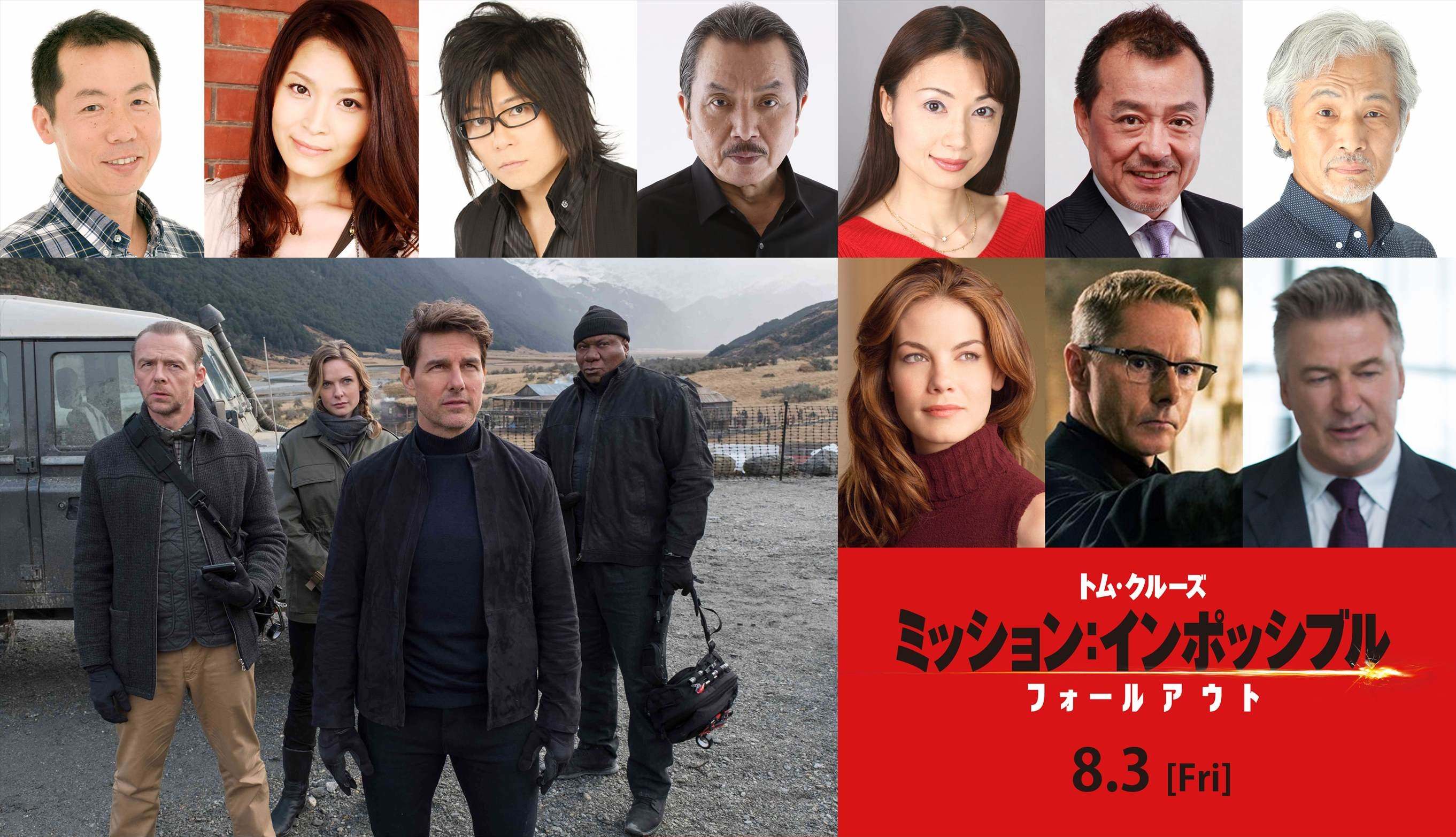 最新作『ミッション:インポッシブル』日本語吹替に森川智之ら豪華声優陣が集結!