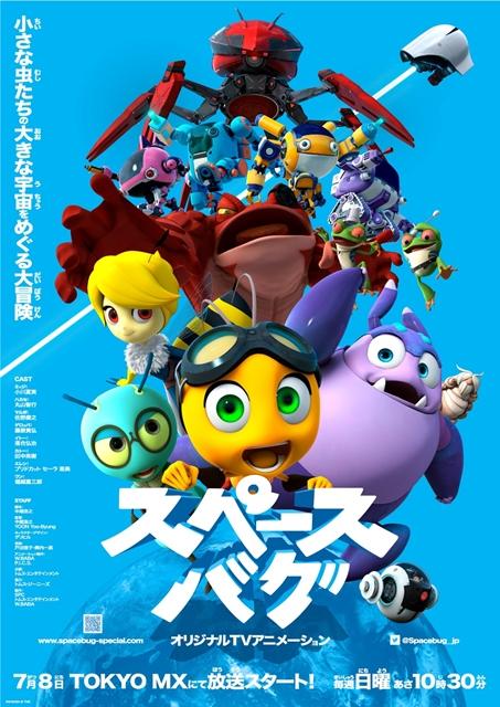 オリジナルアニメ『スペースバグ』7月8日放送スタート!
