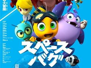 オリジナルアニメ『スペースバグ』7月8日放送スタート! 宇宙船に取り残された昆虫たちが、壮大な冒険を繰り広げる!!