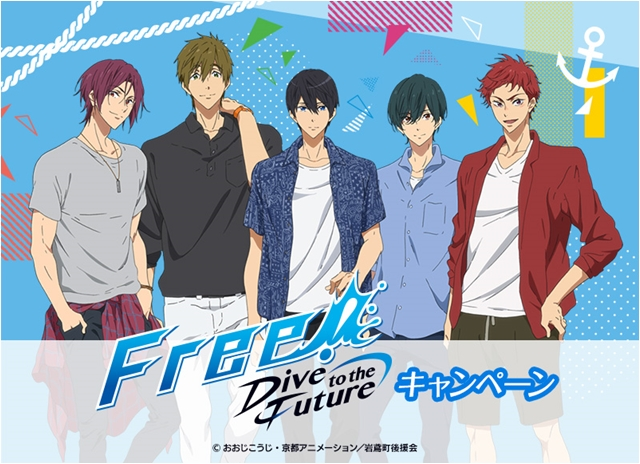 『Free!-Dive to the Future-』×ローソンコラボ開催決定!